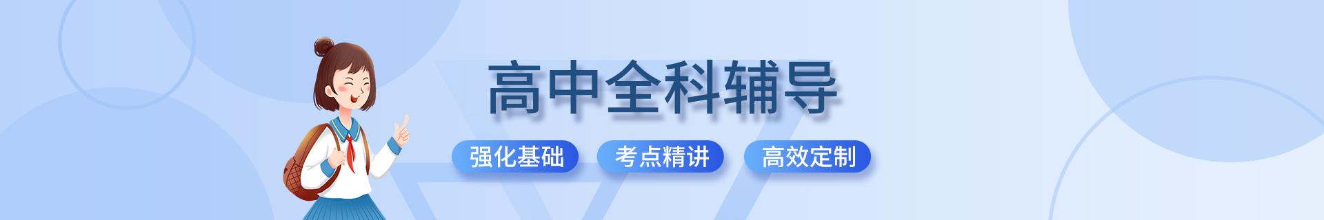 邯郸丛台区励学个性化教育