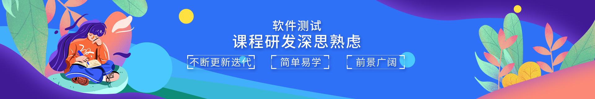 银川软件测试