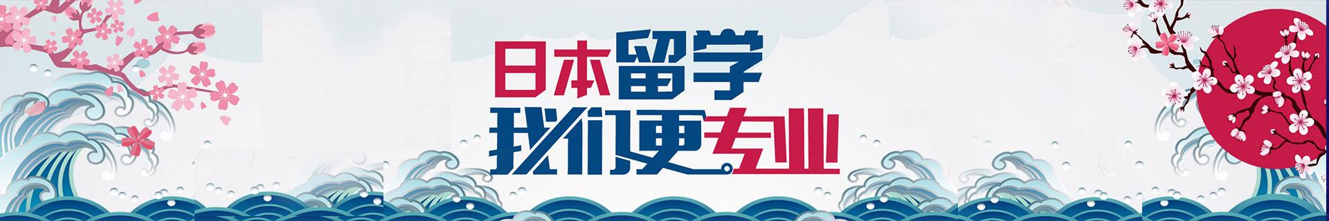 合肥包河区樱花国际日语培训机构