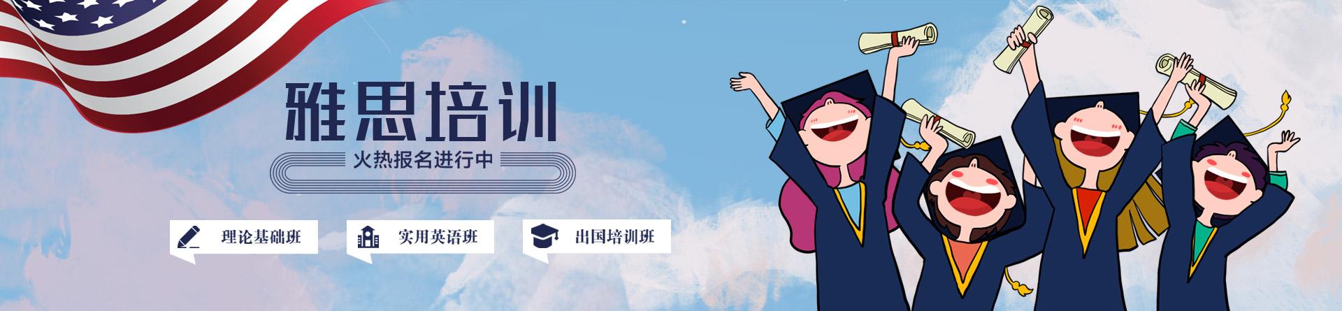 杭州雅思英语
